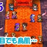 【ドラクエ5実況】#46 2周目でも鳥肌…感動のエンディング!【DS】