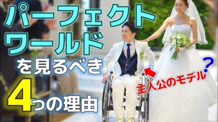 #74 松坂桃李さんの◯◯がすごい!!当事者が語るドラマ パーフェクトワールドを見るべき4つの理由