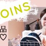 [3coins購入品紹介♡]可愛い日用品雑貨♡プチプラ