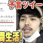 【24時間】予言ツイートを全て実現できなければ全額負担!!京都弾丸ツアー!?面白いカプセルホテル!?