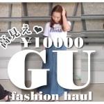 【1万円分】GUで夏服大量購入💓可愛い服ばっかり!ジーユー、プチプラ、着回しコーデ