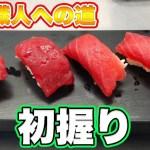 【寿司職人への道】素人が寿司を握ると面白い!?