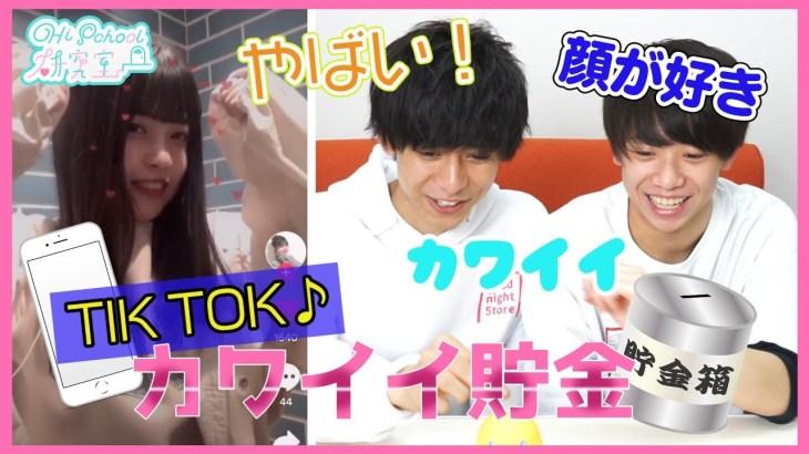 【大興奮】TikTokの美女達を「可愛い」と思う度に100円貯金したら総額◯◯円にww #188