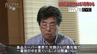 カンブリア宮殿 Ryu's Eye ( 買物が楽しくなる驚きスーパー!サミットの逆襲 )