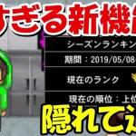 【青鬼オンライン】神すぎる新機能!!これはすごい!!