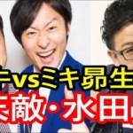 和牛&ミキ昴生のコラボが面白い「水田さんは天敵」