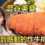 不韓而栗 澀谷好吃到感動的炸牛排~!!值得一試