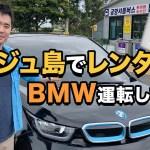 韓国・チェジュ島でレンタカーに挑戦!!BMW i3が驚きの値段で借りれる