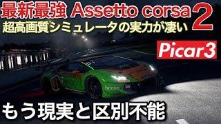 登場したAssetto Corsa 2の実力が凄い!高画質過ぎて現実と区別不能