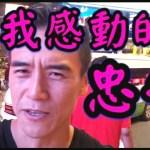 """令我感動的忠告 from KL (based on a true story from the movie """"Fighting with my Family"""" )"""