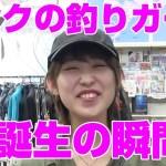 【釣り女子】可愛い釣り竿を買いに行こう!!