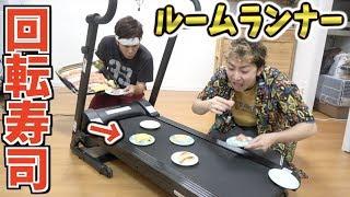 """ルームランナーで""""回転寿司""""やったらハプニングにww早食い対決"""