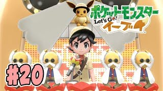 3K(かしこいかわいいからあげ) #20【ポケットモンスター Let's Go! イーブイ】