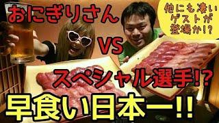 【早食い】スペシャルゲストが2人!?いろいろ凄い見るべき回★【日本一】