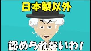 【凄いぞ日本!】英国女王も認めた!「これは凄いわ!!」日本製に大絶賛!【海外の反応】
