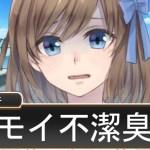 【アニメ】ヒロインにディスられまくるギャルゲーが面白いWWWWWWWWWWWWW