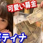 女優・玉城ティナを可愛いと思うたびに1万円でヒカル破産ww