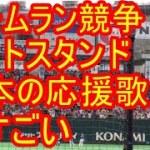 坂本勇人の応援歌がすごい!ライトスタンド オールスターゲーム ホームラン競争