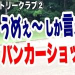【ゴルフラウンド】プロのバンカーショットでアマチュア感動!!【恵比寿ゴルフレンジャー】笠間カントリークラブ②