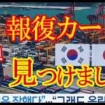 韓国メディアが日本報復カードに新たなある燃料を見出し報道。それに対する韓国の反応は・・・(すごいぞJAPAN!)