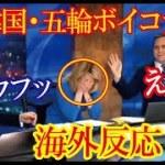東京五輪ボイコットの機運高まる韓国に対する海外の反応(すごいぞJAPAN!)
