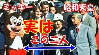海外の反応 感動!!日本の昭和天皇とディズニーのミッキーマウスの二人のまさかの関係!!が超可愛いと世界の外国人もほっこり笑顔!!