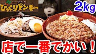 【大食い】びっくりドンキー2キロ食べきるまで帰れません!
