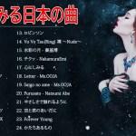 心にしみる日本の曲 感動する歌 こころに響く名曲 泣ける曲 優しい歌 号泣など Music of Japan  😍
