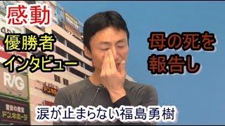 【平和島競艇感動優勝者インタビュー】母の死を報告し涙が止まらない①福島勇樹