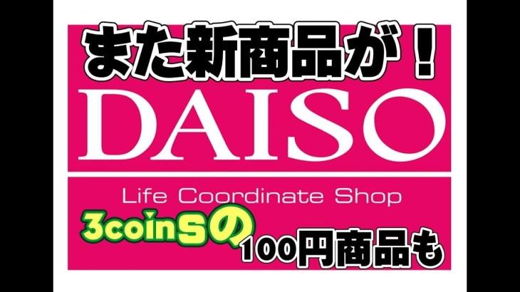 可愛い新作♥100均/DAISO/ダイソー♥大量購入品♥おまけ♥3コインズの100円商品
