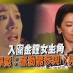 鏡週刊 娛樂即時》入圍金鐘女主角 賈靜雯:感動能參與《與惡》