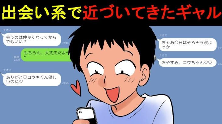 【LINE】出会い系で近づいてきたギャルの驚きの正体とは!?(スカッとするLINE)