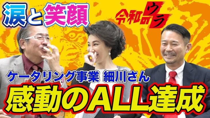 ケータリング事業!!涙の感動回!!細川さんを振り返る!!/令和のウラ#24