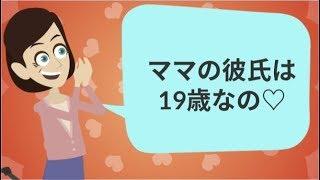 【LINE】ママが不倫!娘に見つかりママがとった驚きの行動とは!?