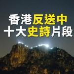 【感動】香港反送中運動寫歷史 十大史詩片段鼓舞人心(上)(2019.09.07)|世界的十字路口 唐浩