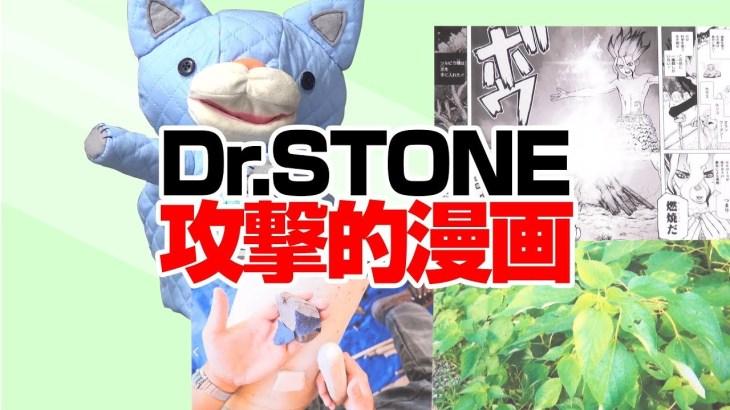 『Dr. STONE』(ドクターストーン)は「漫画表現」がすごい!
