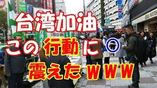 海外の反応 日本に感動!!東京五輪の舞台で台湾のために日本人が取っているまさかの行動とは!?台湾人が感動して涙!!