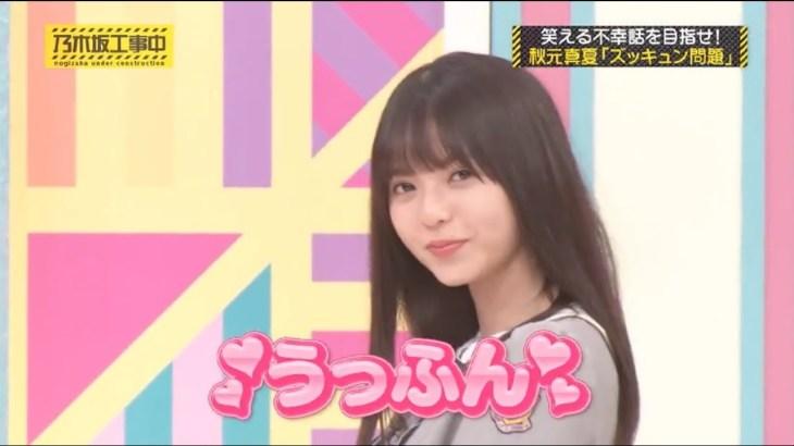 2019 中 乃木坂 工事 動画