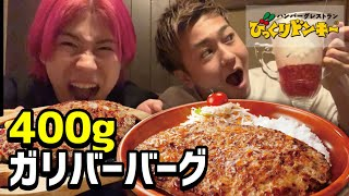 【びっくりドンキー】400gのガリバーバーグの早食い対決!!!!!