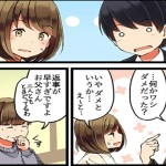 【感動漫画】婚約者の父親に挨拶に行く話