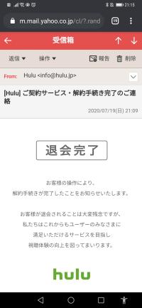 huluの解約完了メール