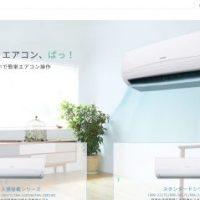 アイリスオーヤマ Wi-Fiエアコン のCM と商品紹介動画。