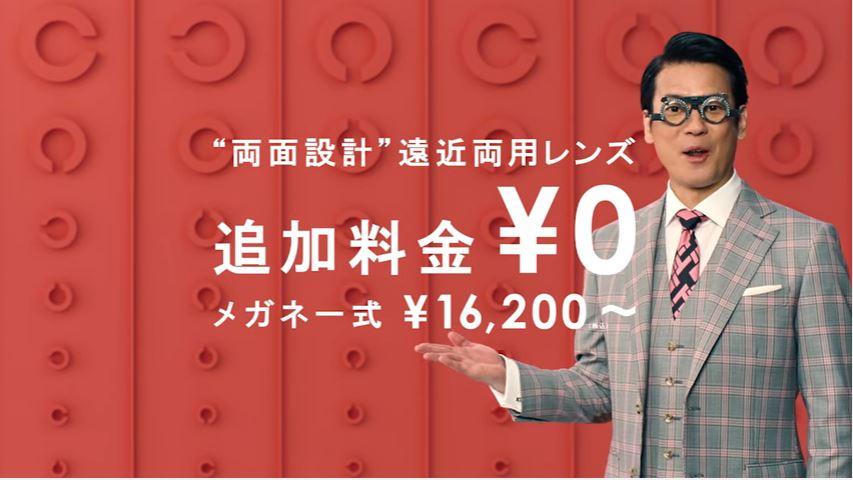 唐沢寿明 マギー (俳優) が出演する 眼鏡市場 のCM 「ナイス遠近!」 篇、「だって、夏だから。」篇。
