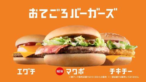 「200円マック」の画像検索結果