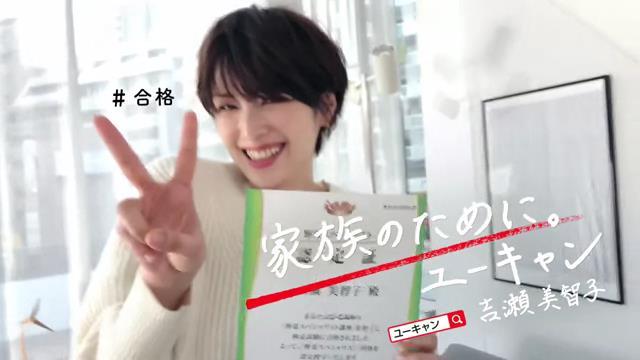 吉瀬美智子 が出演する ユーキャン のCM 「合格」篇。野菜スペシャリスト講座にチャレンジ。