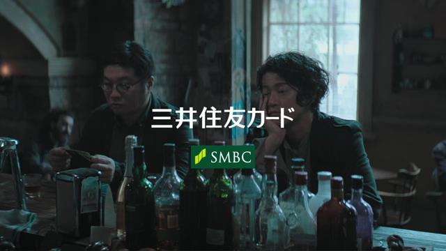 小栗旬 松尾諭 が出演する 三井住友カード のCM 「Thinking Man」篇 第1話 とメイキング映像。