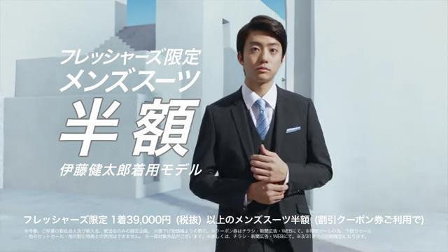 伊藤健太郎 が出演する はるやま のCM「ひっくりかえるほど脚長」篇
