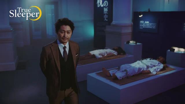 安田顕 が出演する ショップジャパントゥルースリーパー セブンスピロー のCM「首・肩・背中までラクになる枕」篇