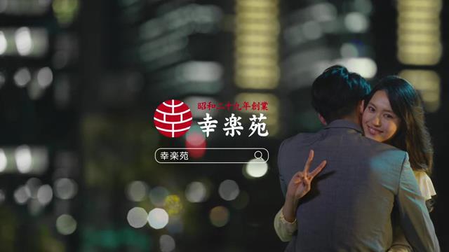幸楽苑 のCM 「ベジタブル餃子 ダメなの」篇 「中華そばプレミアム ぺタ!!!」篇