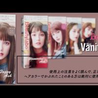 Hoyu Beautylabo バニティカラー のCM 「Maaaya」篇「佐藤ノア」篇「夏焼雅」篇「柴田ひかり」篇「オールキャスト」篇